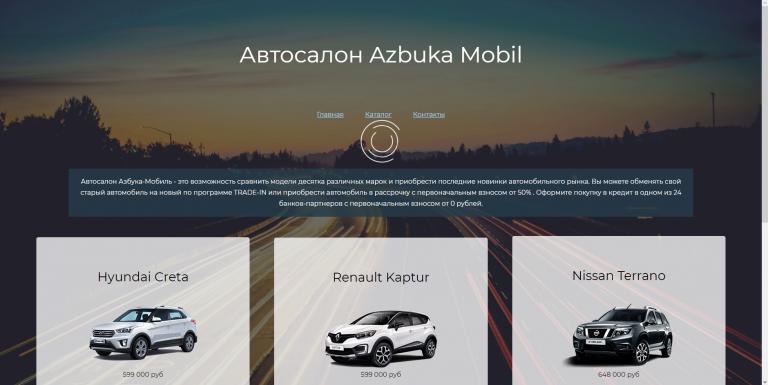 Азбука – Мобиль