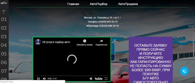 """Автомобильное Агентство """"Форсаж"""""""