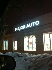 Отзывы об автосалоне Major Renault
