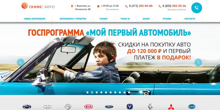 Onix Auto