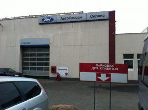 autopassage.ru