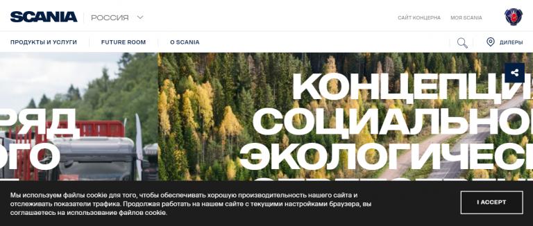Scania-rus