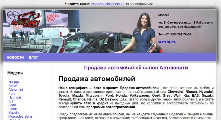 Автосалон Автоюнити