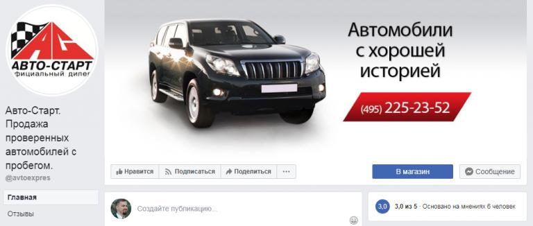 Авто-Старт на Алексеевской