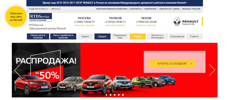 Rtdservice на Калужской
