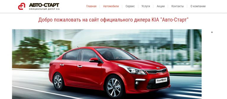 Авто-Старт на Петровско-Разумовской