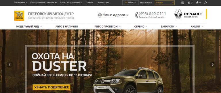 Renault Белая Дача, Петровский Автоцентр