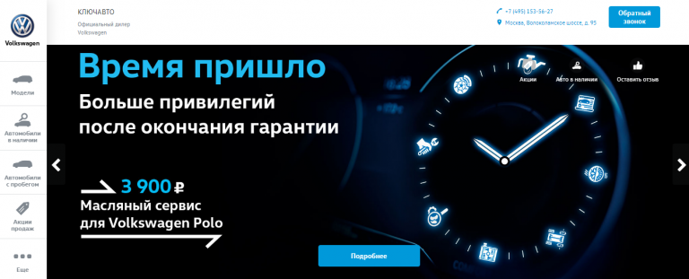 Автосалон Фольксваген Москва – КЛЮЧАВТО