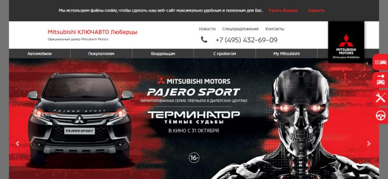 Автосалон Митсубиси Москва – КЛЮЧАВТО
