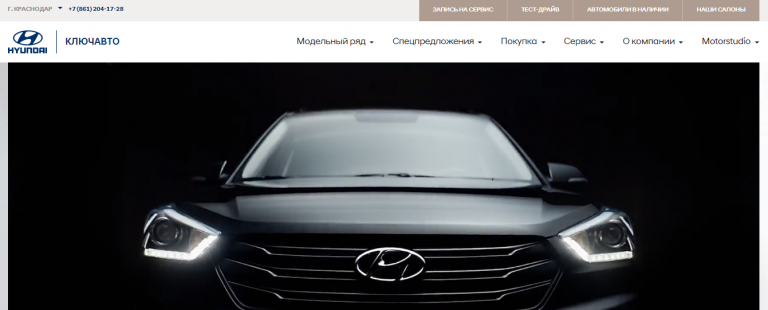 Автосалон Hyundai Москва – КЛЮЧАВТО