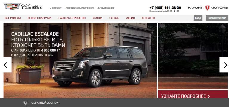 Favorit Motors Cadillac на Коптевской улице