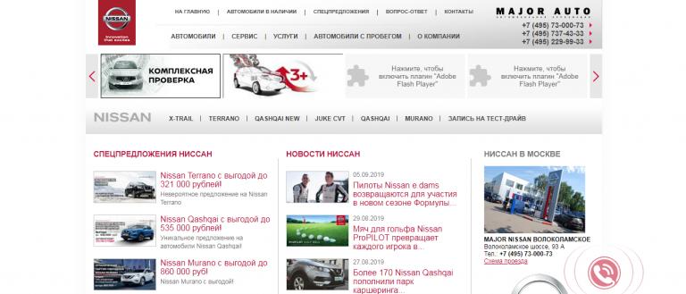 Major Nissan