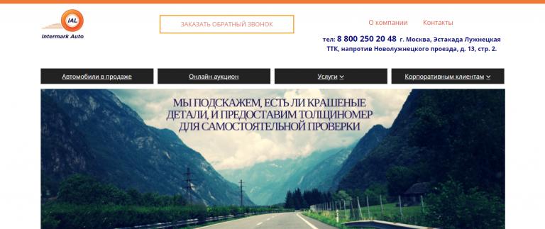 Интермарк Авто