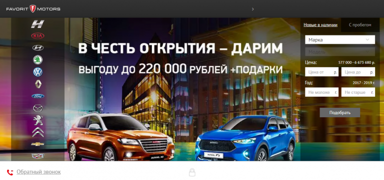 Группа компаний FAVORIT MOTORS на Коптевской улице