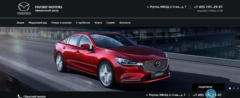 Favorit Motors Mazda МКАД