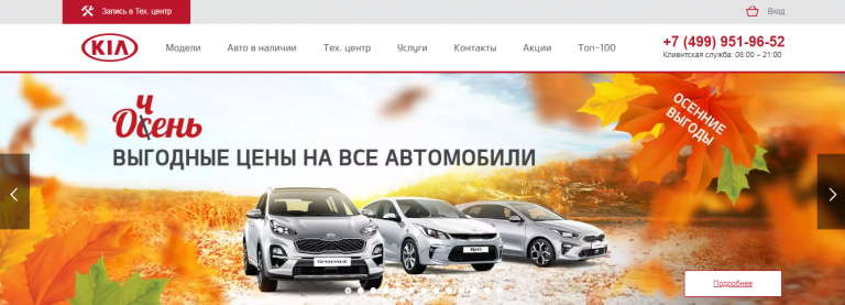Favorit Motors KIA Север