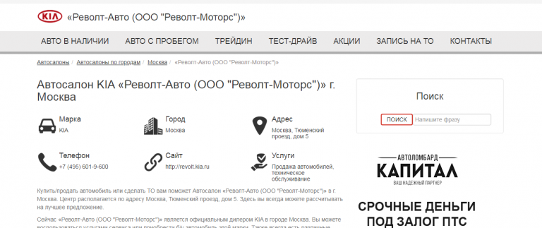 Автосалон Револт Моторс