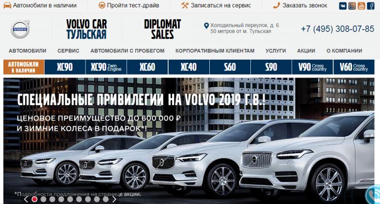 Дилерский центр VOLVO CAR ТУЛЬСКАЯ