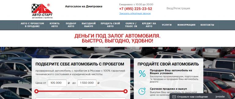 Авто-старт в Дзержинском