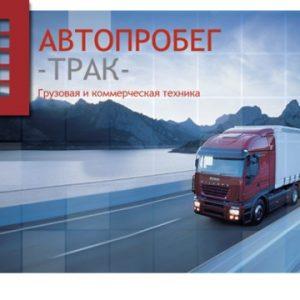 Отзывы об автосалоне АВТОпробег Трак