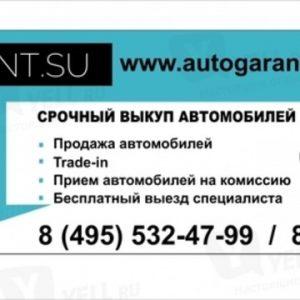 Отзывы об автосалоне Autogarant