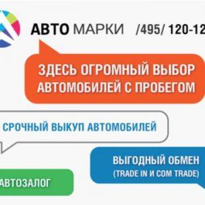 www.avtomarki.ru
