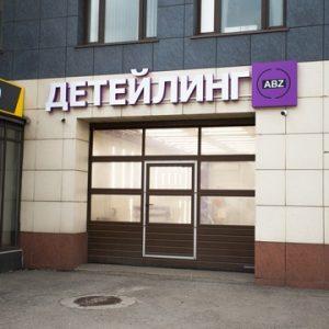 autobezzabot.ru