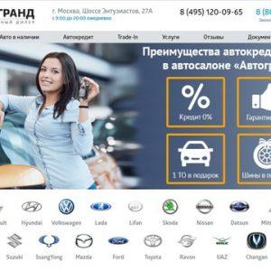 avtogrand-m.ru