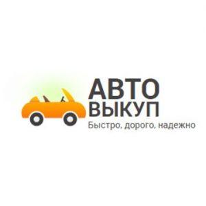 Отзывы об автосалоне АВТОВЫКУПРУ.РУ