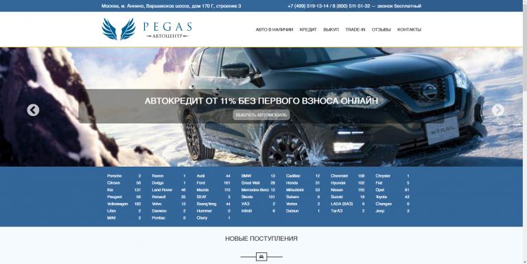 Пегас (PEGAS)