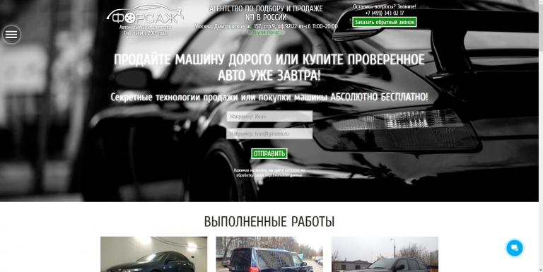 Автомобильное агентство Форсаж