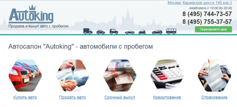 Автосалон Autoking