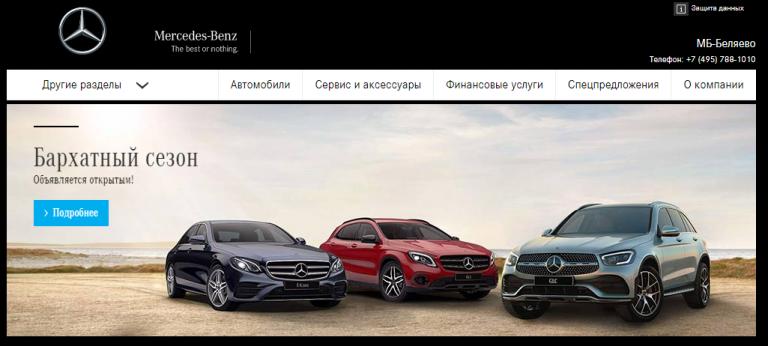 Mercedes-Benz, ЗАО МБ-Беляево