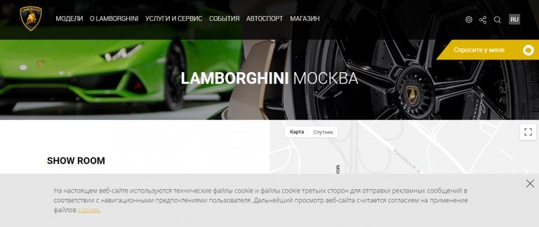 Lamborghini Moscow