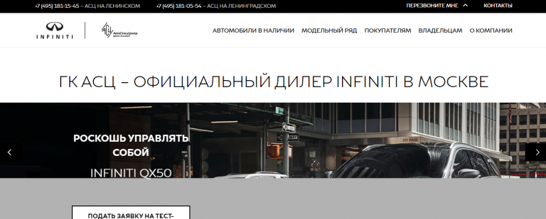 INFINITI на Ленинском