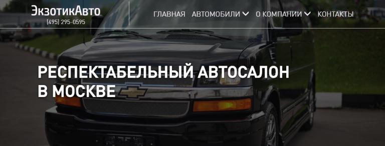 Авто Экзотик