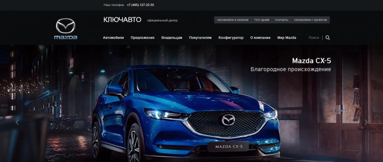 Автосалон Мазда Москва – КЛЮЧАВТО